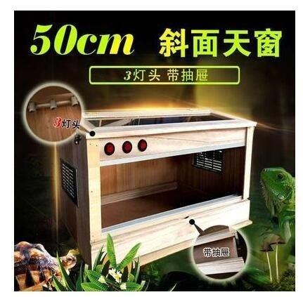 發現美 爬寵箱 陸龜蜥蜴爬蟲木箱寵物刺猬飼養箱散養箱保溫箱無需組裝 mks