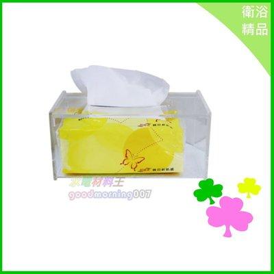 ☆水電材料王☆ 壓克力抽取式衛生紙盒 浴室 廚房 收納 精品 【C066】