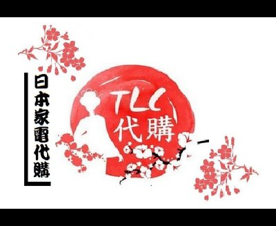 【TLC】 日本各式家電代購