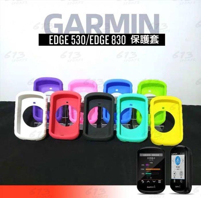 Garmin edge 530保護套 碼表保護套 矽膠套 買保護套送PET貼膜