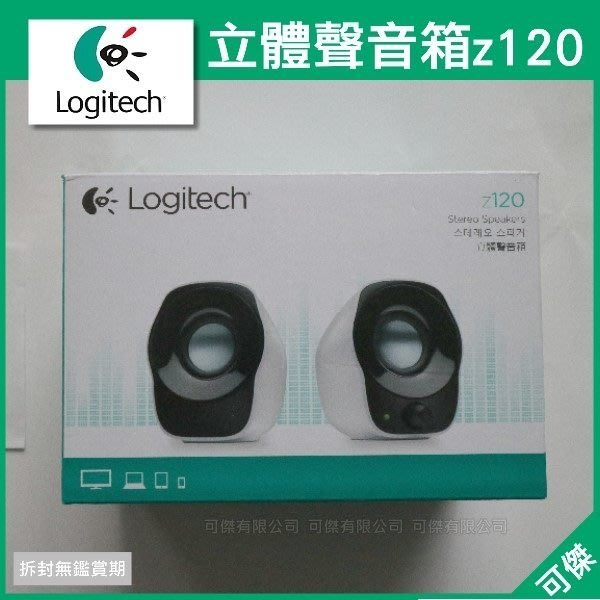 可傑 Logitech 羅技 Z120 2.0 音箱系統 (有音源控制計) USB 供電 線路收納設計