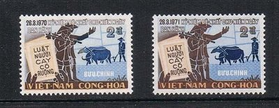 【雲品】越南Vietnam 1971 Sc 389,389a( dated 1970) MNH 庫號#67343
