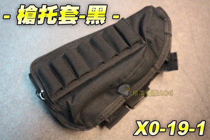 【翔準軍品AOG】槍托套-黑 槍托套 後托套 CTR 托套 托套 伸縮托 野戰 生存遊戲 X0-19-1