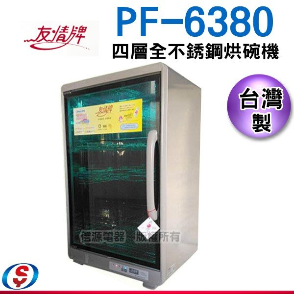 【新莊信源】119公升【友情牌全不鏽鋼紫外線四層烘碗機】PF-6380