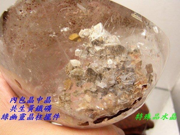 小風鈴~巴西天然內包晶中晶共生黃鐵礦共生綠幽靈晶柱擺件~重:515g(特殊收藏水晶)