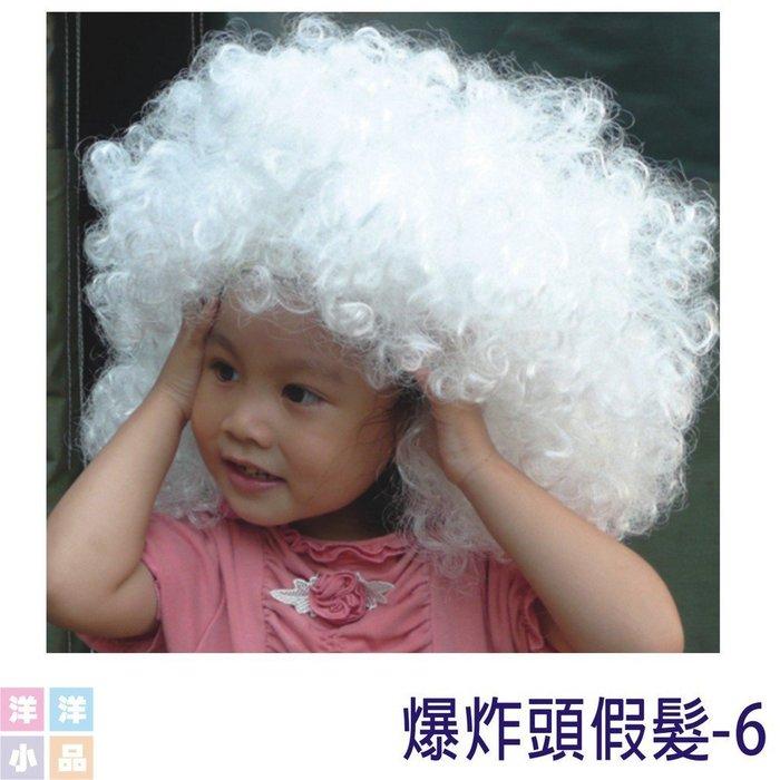 【洋洋小品】【白色爆炸頭假髮】萬聖節化妝表演舞會派對造型角色扮演服裝道具