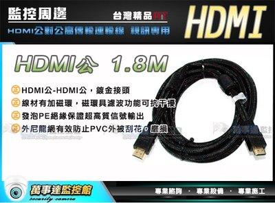 [萬事達監控批發] 監視器材 HDMI 1.4版 1080P 高畫質信號傳輸線 1.8M 實體店面 適 .264 DVR