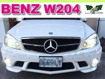 小亞車燈*BENZ 賓士 W204 C200 C300 08 09 10 C63 AMG 前大包 前保桿 含霧燈