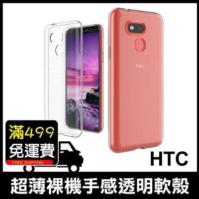 GS.Shop 裸機質感 超薄透明殼Desire 10 Evo Pro 825 830 828 保護套 手機殼全包覆軟殼