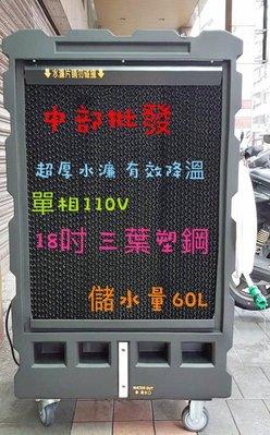 """水冷扇批發 M902 18"""" 水冷扇 變頻移動式水冷扇清涼降溫 大型場地降溫電扇 電風扇 通風扇 排風機 落地扇"""