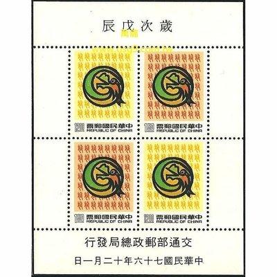 【萬龍】(532)(特252)新年郵票小全張(76年版)龍(專252)上品