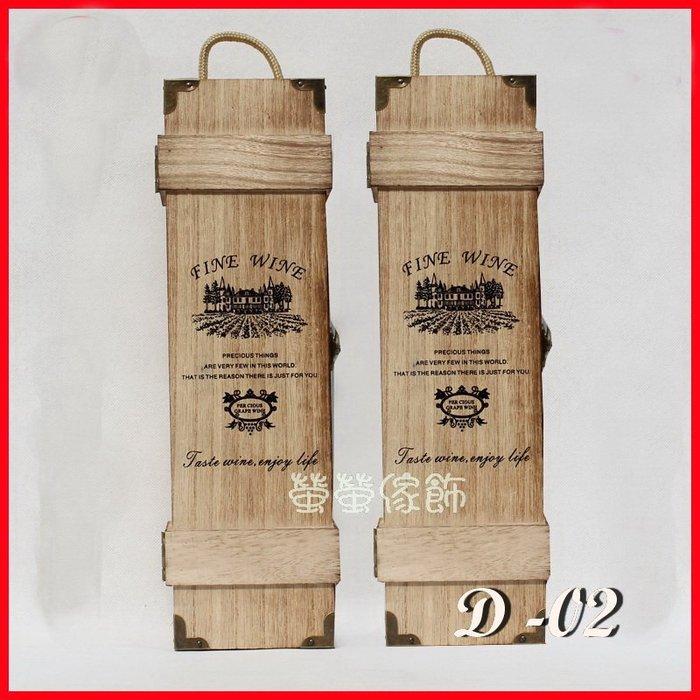 【螢螢傢飾】滑蓋木製酒盒 紅酒木盒 收藏木盒木箱  首飾盒 長方形木製收納盒 禮物包裝盒 葡萄酒盒