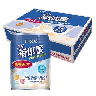【亮亮生活】ღ 三多補體康®高纖高鈣營養配方 240ml 箱購 ღ 營養配方 優質複合蛋白、多樣纖維