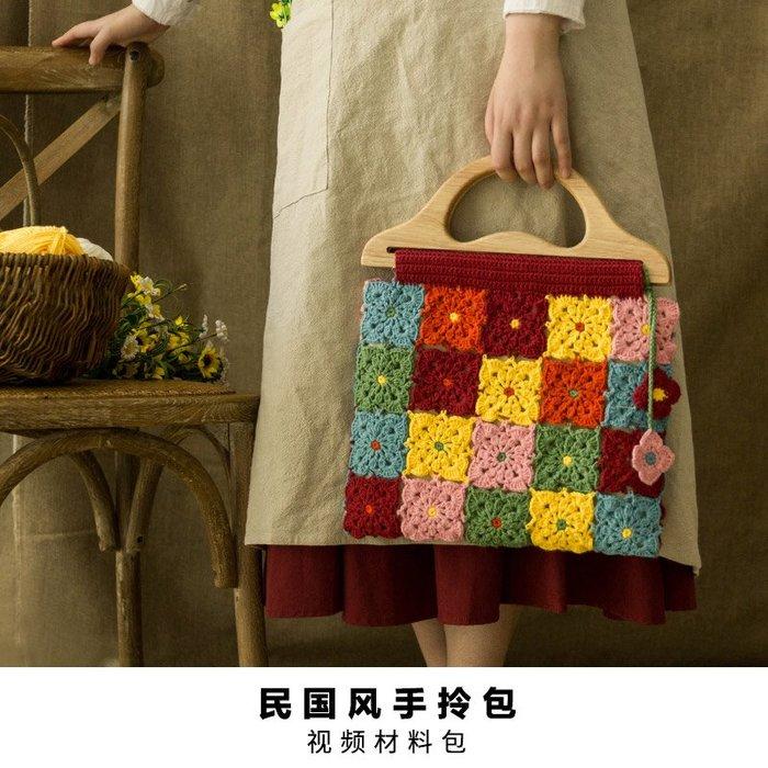 聚吉小屋 #蘇蘇姐家民國風手拎包 手工diy鉤針編織手編中粗棉毛線團材料包