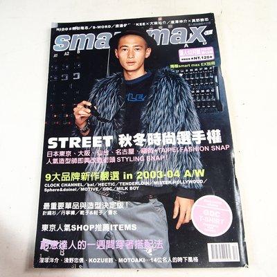 【懶得出門二手書】《smart max逹人雜誌15》STREET秋冬時尚選手權│(21D21)