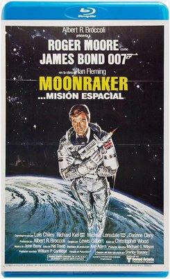 【藍光影片】007之太空城 / 鐵金剛勇破太空城 / MOONRAKER (1979)