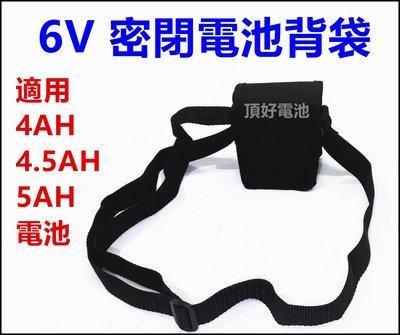 頂好電池-台中 鉛酸密閉式電池 電池背袋 適用 6V-4AH 4.5AH 5AH 電池 防水 耐磨