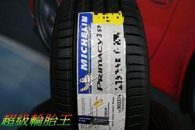 超級輪胎王~全新MICHELIN米其林PRIMACY 3 ST 215/ 55/ 16[直購價4100] 安靜.耐磨 新北市