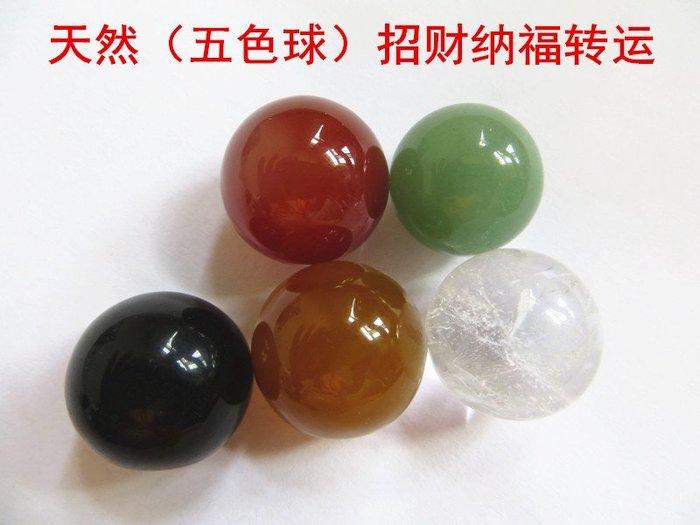 Lissom韓國代購~天然五色瑪瑙水晶球擺件鎮宅轉運招財聚財風水球造景家居免運