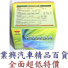 YUASA(湯淺) YTX5L-BS(正廠公司貨)高效能高蓄電力機車(90/100)電瓶(YTX5L-BS-001)【業興汽車百貨】