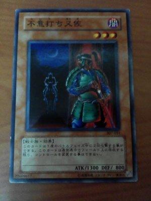 正版遊戲卡-不意打又佐 307-031-遊戲王-怪獸卡-遊戲王卡-