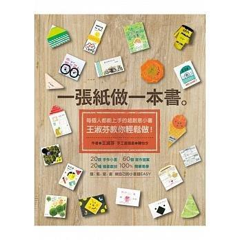 【大衛】天下雜誌/DIY:一張紙做一本書 特價266