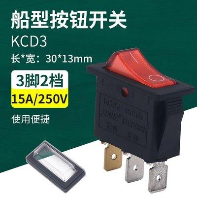 艾美特電暖器取暖器配件電源防水開關250V翹板紅帶燈船型開關15A