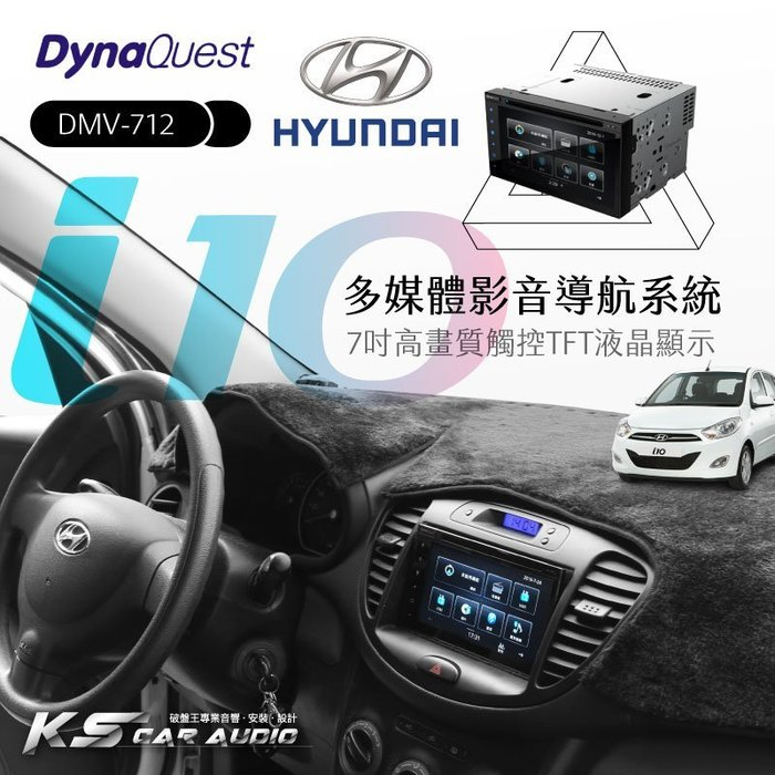 M1Q|DynaQuest【7吋高畫質觸控音響主機】現代i10 導航 藍芽 手機互連 支援DVD/USB DMV-712