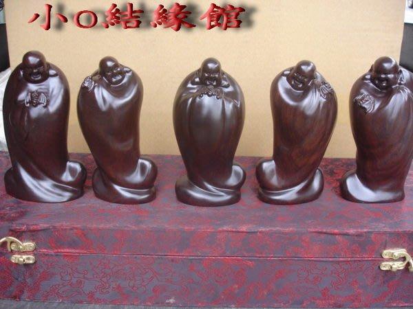 小o結緣館仿古傢俱...........五福彌勒雕像 五件套(黑檀木)單件尺寸9x7x18