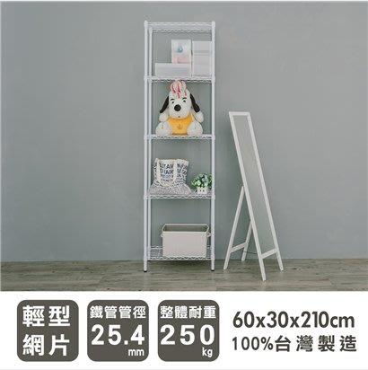 【免運】60x30x210cm輕型五層烤漆白鐵架 /波浪架 /收納架/置物架/層架