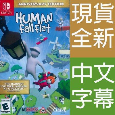 【一起玩】NS SWITCH 人類 : 跌落夢境 周年紀念版 中英日文美版 Human: Fall Flat