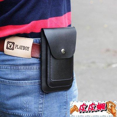 618大促男士穿皮帶腰包4.7 5.2 5.5 5.7 6寸手機包袋豎款雙手機套袋超薄【皮皮蝦】