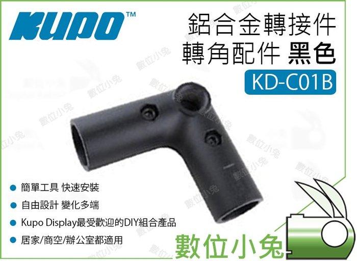 數位小兔【Kupo KD-C01B 鋁合金轉接件 黑色】中島系列 Super Joint  配件 轉接件 轉角配件