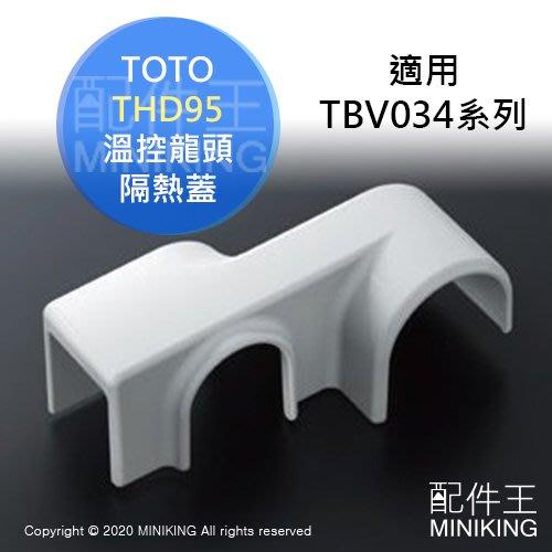 日本代購 空運 TOTO 淋浴龍頭 隔熱蓋 THD95 適用 TBV034系列 溫控龍頭 水龍頭