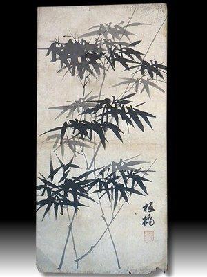 【 金王記拍寶網 】S1241  中國清代書畫名家 鄭板橋款 墨竹圖 手繪水墨書畫 一張 罕見 稀少