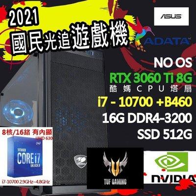 最新十代i7-10700+RTX 3060 ti 3A 遊戲爽玩兼可4k光追 無系統 專業遊戲機 BY曜霖電腦