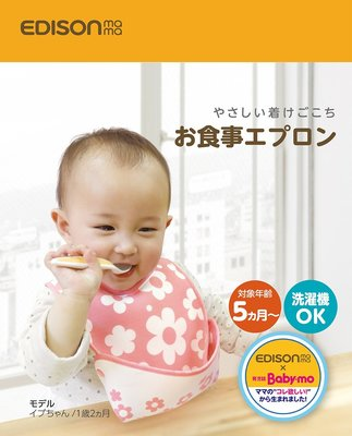 樂婕 EDISON扣式捲收型防渣防屑 5個月~2歲  嬰兒圍兜兜 粉花