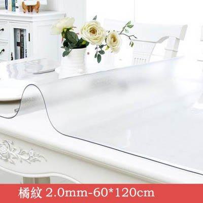 【2.0mm軟玻璃桌墊-60*120c...