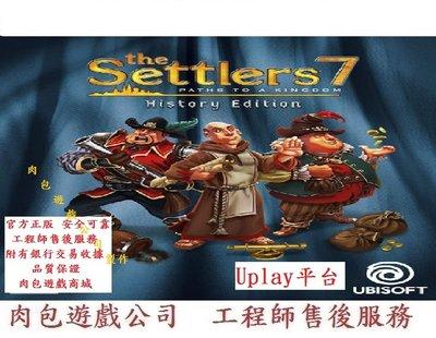 PC版 肉包遊戲 工人物語7 經典回顧版 Uplay The Settlers 7 : History Edition