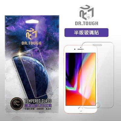 彰化手機館 免運 DR.TOUGH 硬博士 9H鋼化玻璃保護貼 iPhoneX iPhoneXS 強化玻璃貼 11PRO