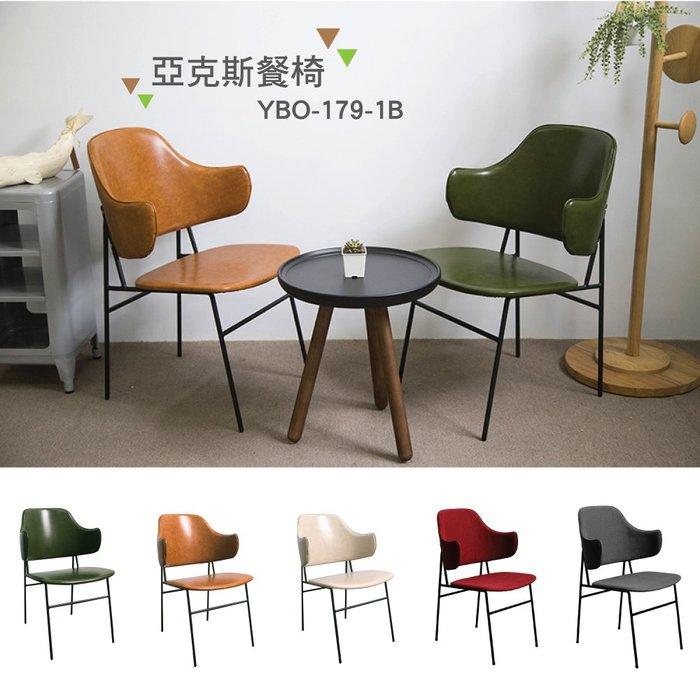 【YOI】亞克斯餐椅 5色可選 YBO-179-1B