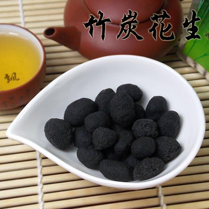 ~竹炭花生(250g裝)~台灣花生,香、酥、脆,配茶配啤酒最對味。【豐產香菇行】