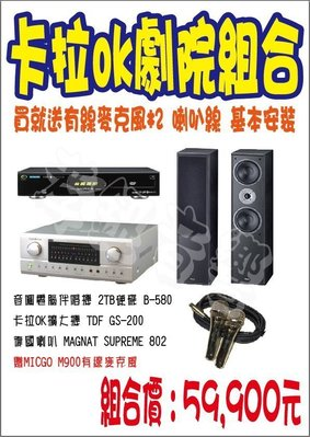 卡拉OK劇院組 音圓電腦伴唱機 B-580 + TDF GS-200 + SUPREME 802 另有贈品 新店音響