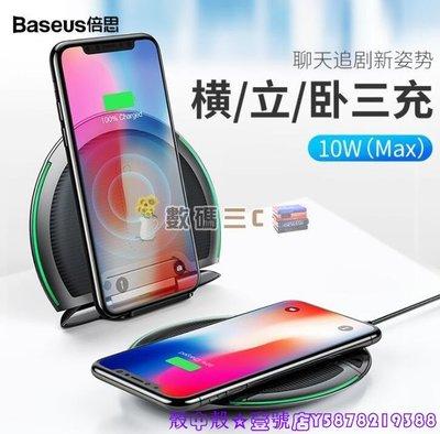 BASEUS/倍思 折疊多用無線充 横立直立通用升級三線圈i8 iphone X 快充設計 無線充 三星無線充