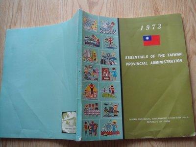 鄉土情紀實館1973ESSENTIALS OF THE TAIWAN PROVINCIAL ADMINISTRATION