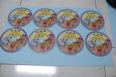 紫色小館-67-9--------個人電子書-亞洲電腦-愛貝兒兒童電腦世界