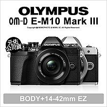 【薪創光華】Olympus E-M10 Mark III +14-42mm EZ【64G+副電+回函送原電 6/30】