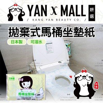 日本製 拋棄式馬桶坐墊紙 (10張) 可溶水 - 綠【妍選】