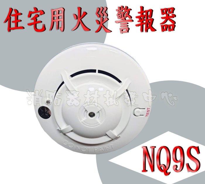 消防器材批發中心 住宅用火災警報器NQ9S 住警器 9V電池 宅用火災警報器 煙霧警報器 (消防署認證)
