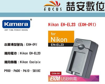 《喆安數位》Kamera  佳美能 副廠座充 for Nikon EN-EL23  P900 P600